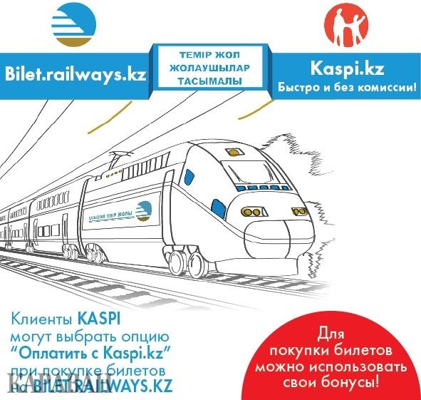 Ао пассажирские перевозки купить билеты онлайн вольво спецтехника нижний новгород